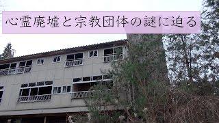 石川県最恐とも言われる小松市にある廃旅館H。 誰も訪れることなく藪に...