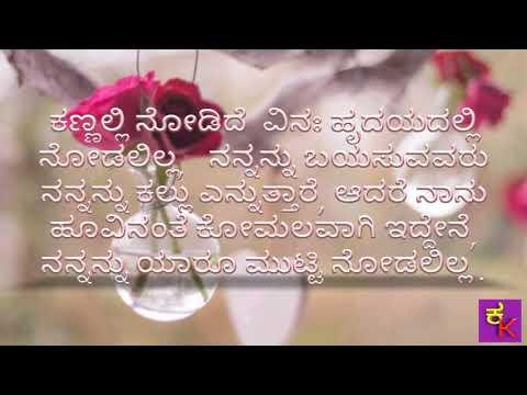 ಈ ಜೀವ ನಿನಗಾಗಿ ಉಳಿದಿದೆ Kannada Kavanagalu