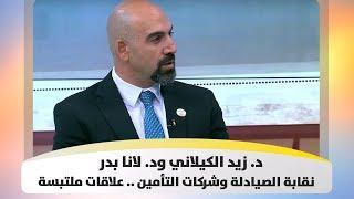 د. زيد الكيلاني ود. لانا بدر - نقابة الصيادلة وشركات التأمين .. علاقات ملتبسة