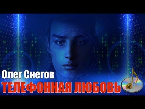 Олег Снегов - Телефонная Любовь