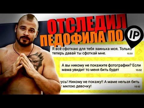 ОТСЛЕДИЛ ПЕДОФИЛА ПО IP
