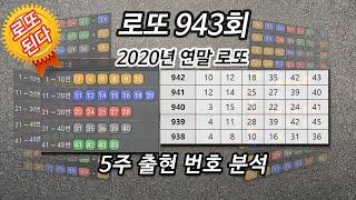 로또943회 당첨 예상번호 2020년 연말 최종 12주…