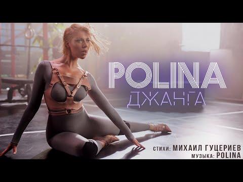 POLINA — Джанга (Премьера клипа 2020)