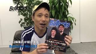 Bollocks No.031 ¥ 1080 https://www.shinko-music.co.jp/item/pid06445...