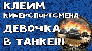 КЛЕИМ КИБЕРСПОРТСМЕНА//ДЕВОЧКА В ТАНКЕ!