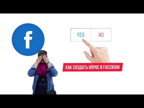 Как создать опрос в Facebook\ опросы теперь не так просто найти, но в этом видео я покажу где они