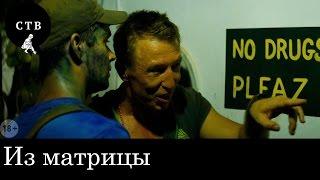 РОДИНА Фильм 2015 — Из матрицы (в кинотеатрах с 15 октября)