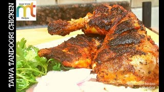 Tawa Tandoori Chicken Recipe - No oven or grill required -  Desi Style