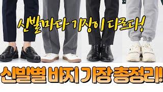 옷 잘입는 사람은 바지 기장이 다르다구?!! (feat…