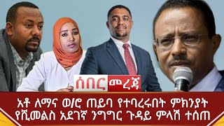 Ethiopia ሰበር መረጃ - አቶ ለማና ወ/ሮ ጠይባ የተባረሩበት ምክንያት | የአቶ ሺመልስ አደገኛ ንግግር ጉዳይ ምላሽ ተሰጠ | Abel Birhanu