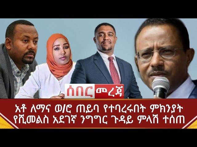 Ethiopia ሰበር መረጃ - አቶ ለማና ወ/ሮ ጠይባ የተባረሩበት ምክንያት   የአቶ ሺመልስ አደገኛ ንግግር ጉዳይ ምላሽ ተሰጠ   Abel Birhanu