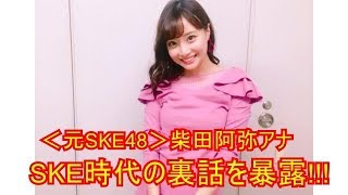 【関連動画】 元SKE48柴田阿弥SHOMROOM https://www.youtube.com/watch?...