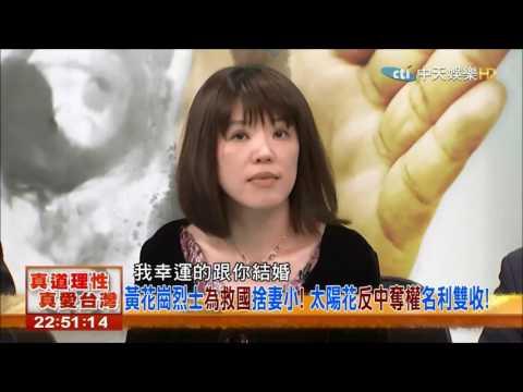 20170329夜問打權 唐慧琳談林覺民