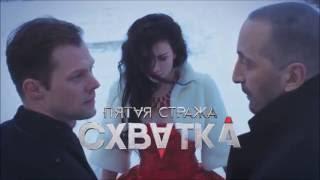 ЛИСТЬЯ ТРАВЫ -  ЗВОН ТИШИНЫ (ПЯТАЯ СТРАЖА OST)