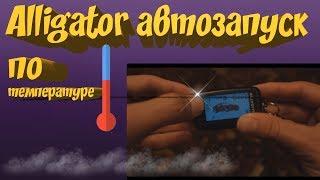 сигнализация Alligator, установка и настройка авто запуска по температуре