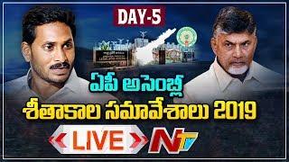 AP Assembly LIVE | YS Jagan vs Chandrababu LIVE | Assembly Winter Session 2019 Day 5 | NTV LIVE