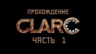 """Прохождение """"CLARC"""". Часть 1 [PC/ПК]"""