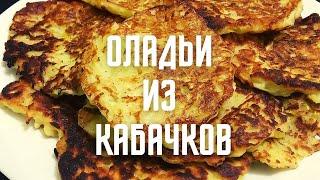 Оладьи из кабачков #изкабачков #оладьи #изкабачковрецепты #рецепты