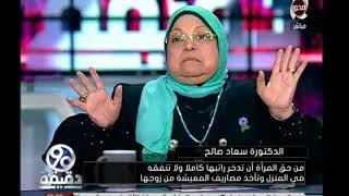 90 دقيقة | د. سعاد نصر: من حق المرأة أن تمتنع عن معاشرة زوجها .. تعرف على الأسباب ؟!!