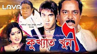 Kukhyato Khuni | কুখ্যাত খুনী | Manna, Moushumi, Razzak, Dipjol | Bangla Full Movie