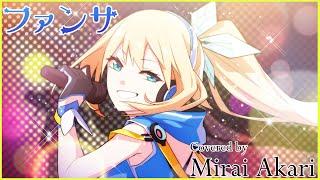 【歌ってみた】ファンサ/Covered by MiraiAkari