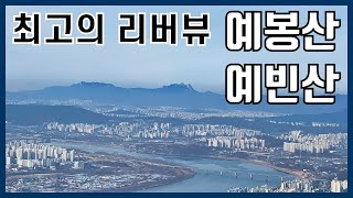 남양주 예봉산/예빈산 등산 가이드