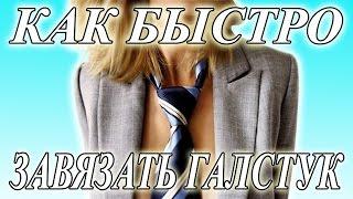 Как быстро завязать галстук. ЗА НЕСКОЛЬКО СЕКУНД