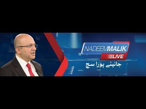 Nadeem Malik Live l 09 July 2019 | HUM News