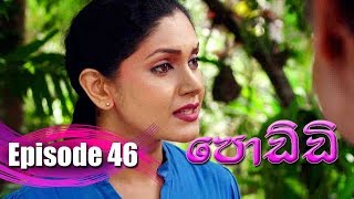 Poddi - පොඩ්ඩි | Episode 46 | 19 - 09 - 2019 | Siyatha TV Thumbnail
