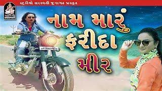 Aavi Hu Gujarat Dolava | FARIDA MIR | Full Video | Latest Gujarati Dj Song 2017 | Studio Saraswati