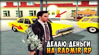 ДЕЛАЮ ДЕНЬГИ НА РАБОТЕ В CRMP! - RADMIR RP