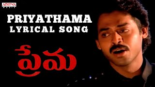 Prema Full Songs With Lyrics - Priyathama Song - Venkatesh, Revathi, Ilayaraja