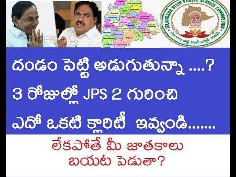 JPS & PC Result Latest Information & Upcoming Notifications II AUGUST 10 IIనేతాజీ టీవీ - హైదరాబాద్