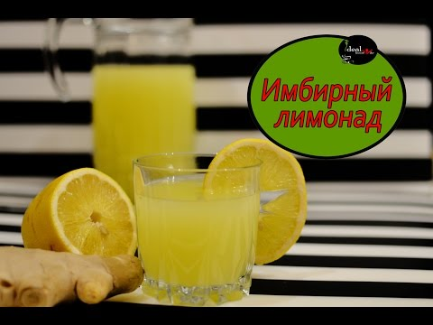 Имбирь с лимоном и медом -