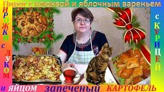 Пирожки с луком и яйцом,с яблоками Пирог с клюквой и яблочным вареньем Запеченый картофель с курицей