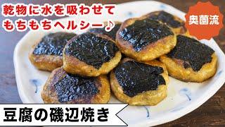 豆腐の磯辺焼き|奥薗壽子の日めくりレシピ【家庭料理研究家公式チャンネル】さんのレシピ書き起こし