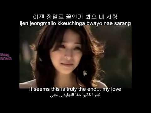 Cho Eun - Sad Love Song [Arabic subs + English subs + Romanization + Hangul]