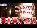 BFVに日本軍が登場すると判明した件「日本軍の武器紹介も兼ねて」【NHG】BF5