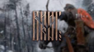Викинг | Viking - Soundtrack demo (Part 1)