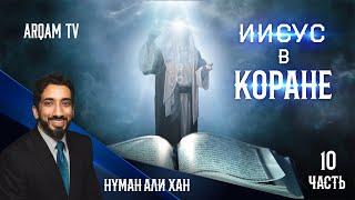 История Иисуса (мир ему), в Коране. Часть 10 из 16 | Нуман Али Хан