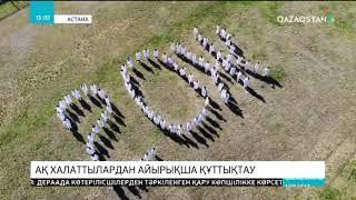 Ақ халаттылар Астананың 20 жылдығымен ерекше құттықтады