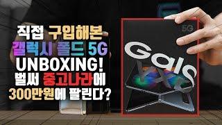 직접 구입한 삼성 갤럭시 폴드 5G 언빡싱! 벌써 중고나라에서 300만원에 팔린다고?