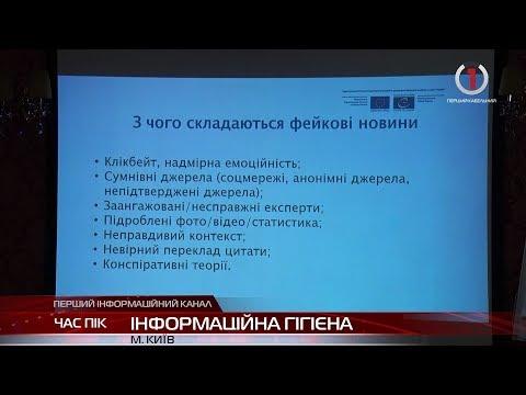 Фейки проти фактів: у Києві регіональних журналістів навчали основам інформаційної гігієни