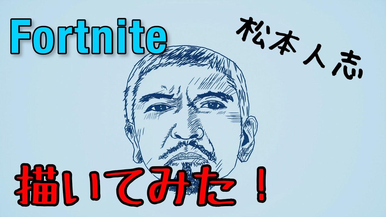 【Fortnite】壁に 松本人志 を描いてみた!
