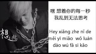 Xiang Tao (想逃) Want to Escape - Show Luo [LYRICS OFFICIAL]