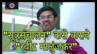 सूत्रसंचालन कसे करावे | कवी रविंद्र मालुंजकर | sutrsanchalan kse karave | kadva shivar...