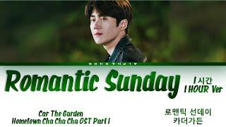 Download [1시간 / 1HOUR] Car The Garden - Romantic Sunday[로맨틱 선데이] Hometown Cha Cha Cha(갯마을 차차차)OST 1 Lyrics/가사
