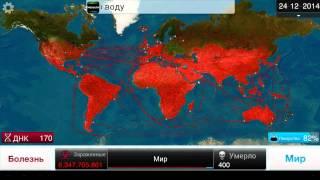 Plague Inc   нано вирус сложный