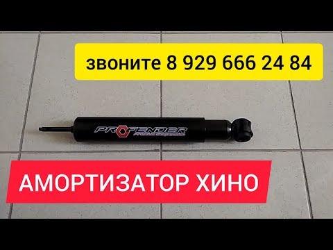 Амортизатор Хино 300 Запчасти Hino 300 500 700