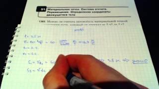 Задача 1385. (Физика. 9 класс. Перышкин)